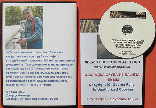 DVD Джорджа Фюллера Закладка Сруба из Лафета с субтитрами на русском языке