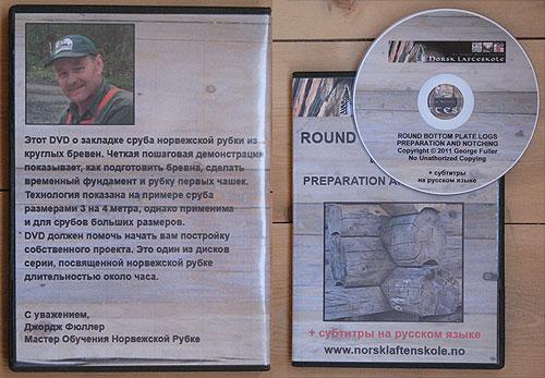 DVD Джорджа Фюллера Закладка Сруба из Круглого бревна с субтитрами на русском языке